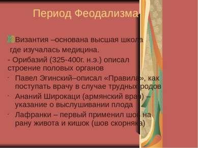 Период Феодализма Византия –основана высшая школа где изучалась медицина. - О...