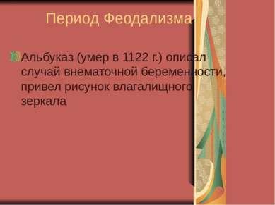 Период Феодализма Альбуказ (умер в 1122 г.) описал случай внематочной беремен...