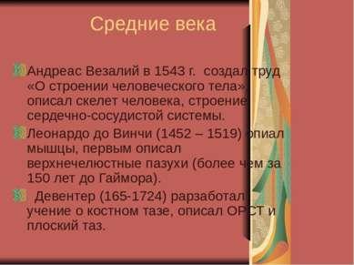 Средние века Андреас Везалий в 1543 г. создал труд «О строении человеческого ...