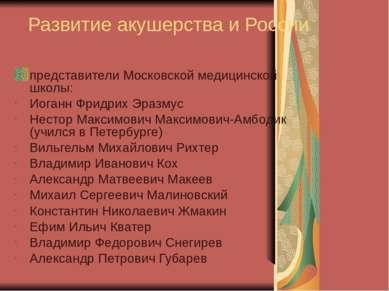 Развитие акушерства и России представители Московской медицинской школы: Иога...