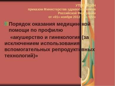 УТВЕРЖДЕН приказом Министерства здравоохранения Российской Федерации от «01» ...