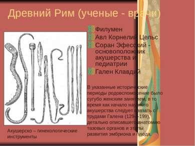 Древний Рим (ученые - врачи) Филумен Авл Корнелий Цельс Соран Эфесский - осно...