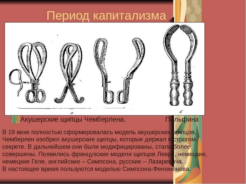 Период капитализма Акушерские щипцы Чемберлена, Пальфина В 19 веке полностью ...