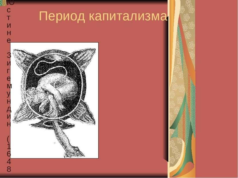 Период капитализма Юстине Зигемундин (1648-1705) немецкая акушерка выпустила ...