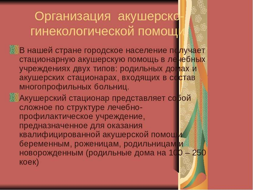 Организация акушерско-гинекологической помощи В нашей стране городское населе...