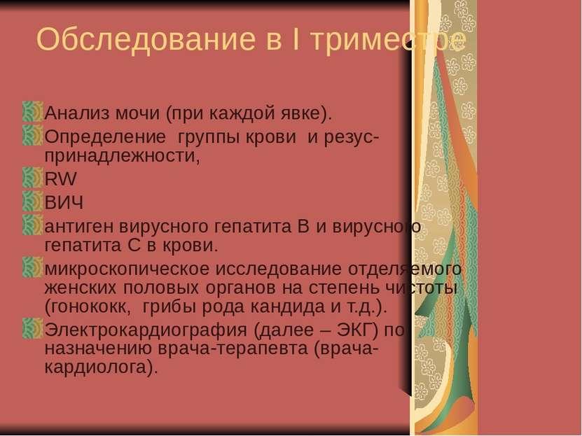 Обследование в I триместре Анализ мочи (при каждой явке). Определение группы ...