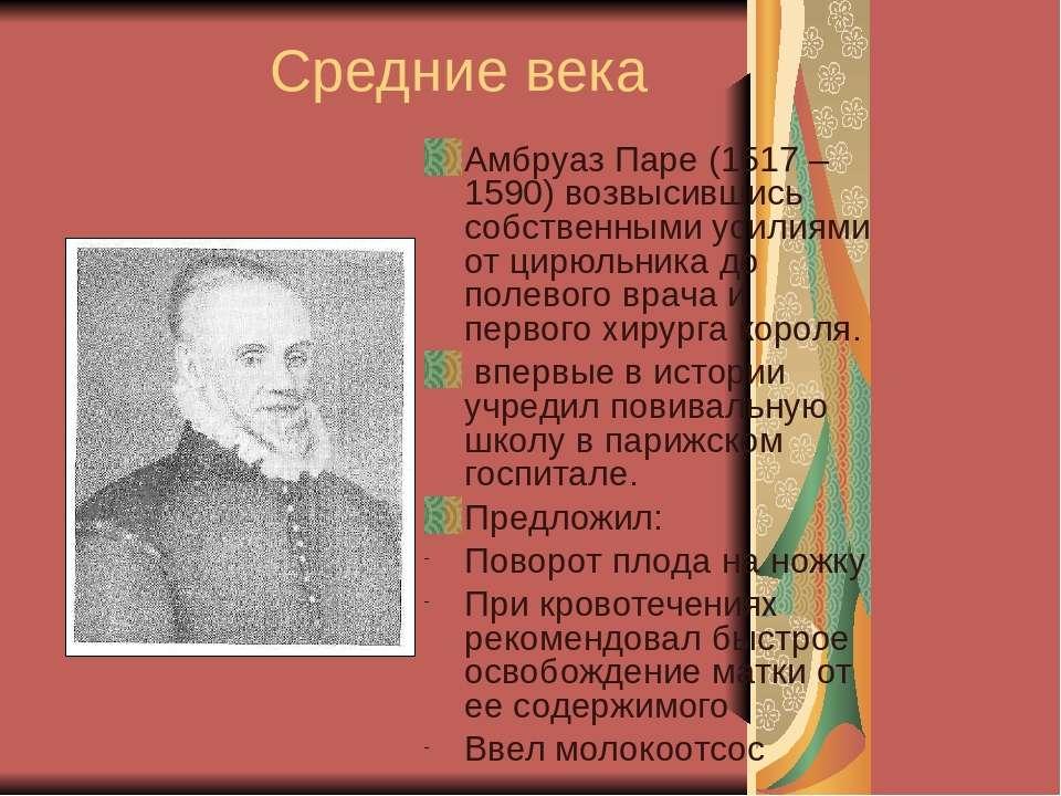 Средние века Амбруаз Паре (1517 – 1590) возвысившись собственными усилиями от...