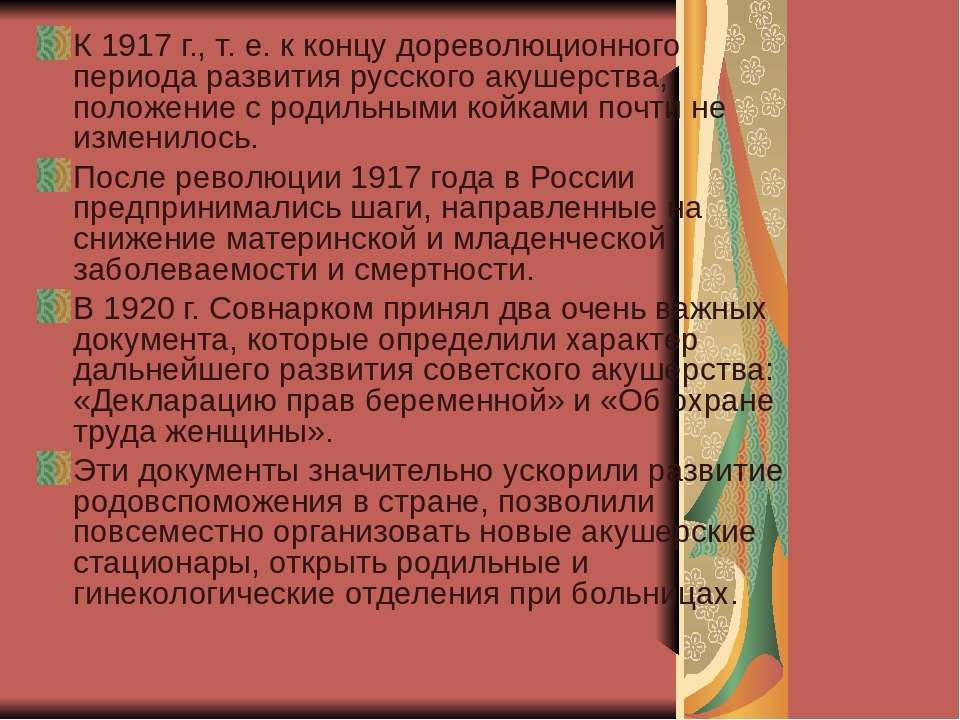 К 1917 г., т. е. к концу дореволюционного периода развития русского акушерств...