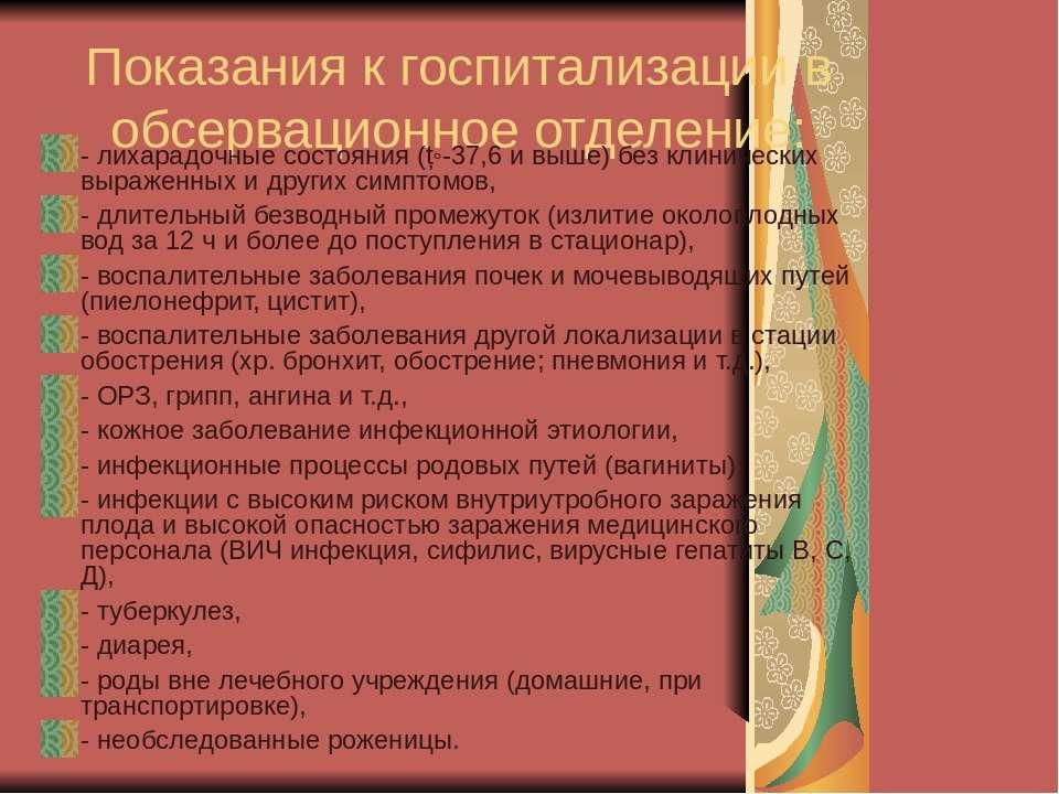 Показания к госпитализации в обсервационное отделение: - лихарадочные состоян...