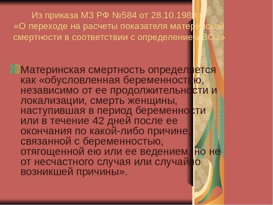 Из приказа МЗ РФ №584 от 28.10.1989 г. «О переходе на расчеты показателя мате...