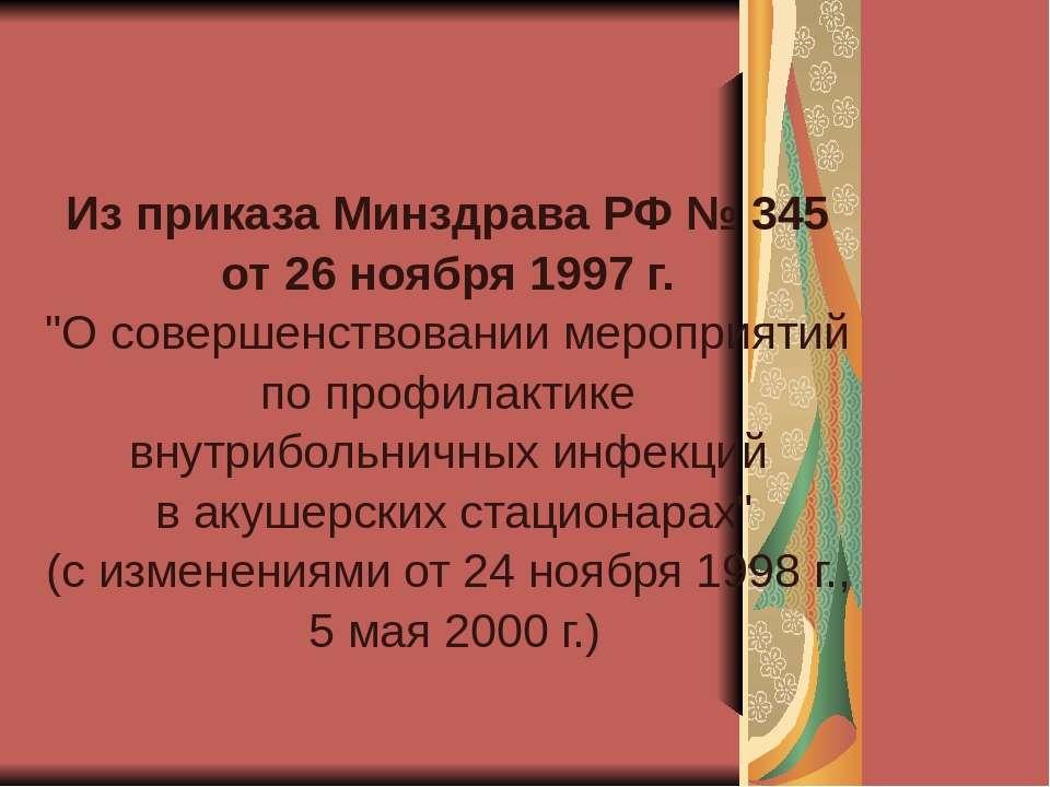 """Из приказа Минздрава РФ № 345 от 26 ноября 1997 г. """"О совершенствовании мероп..."""