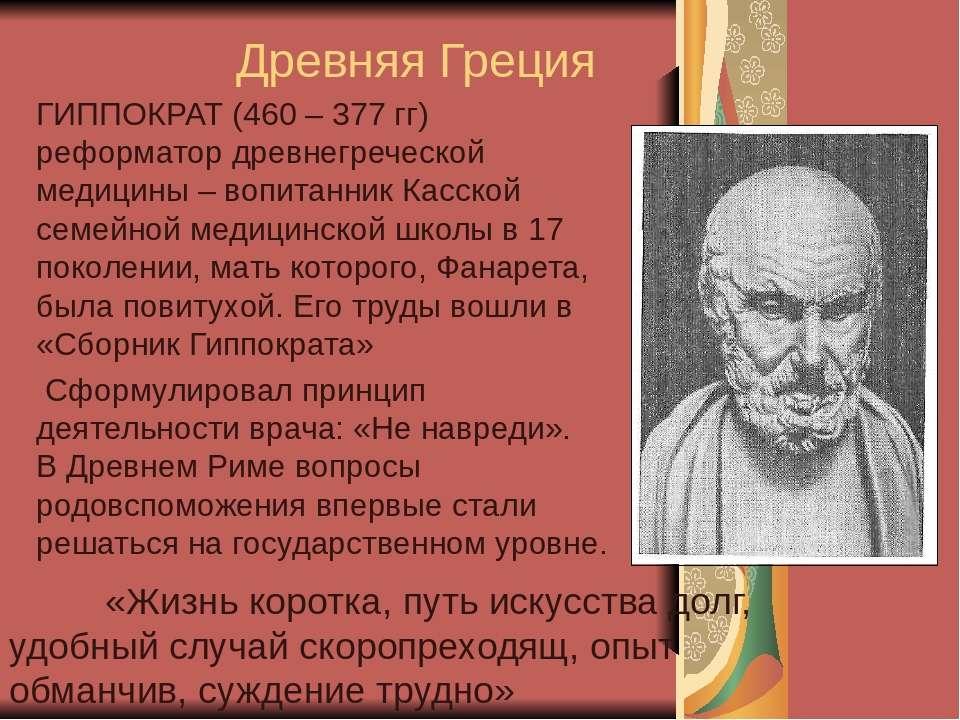 Древняя Греция «Жизнь коротка, путь искусства долг, удобный случай скоропрехо...