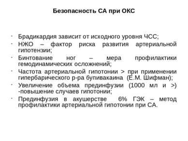 Безопасность СА при ОКС Брадикардия зависит от исходного уровня ЧСС; НЖО – фа...