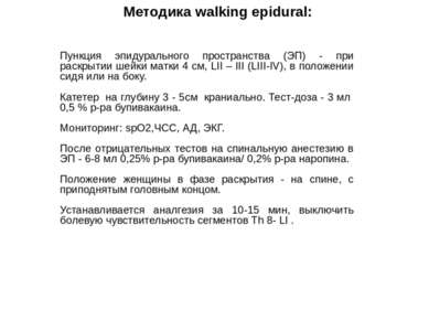 Методика walking epidural: Пункция эпидурального пространства (ЭП) - при раск...