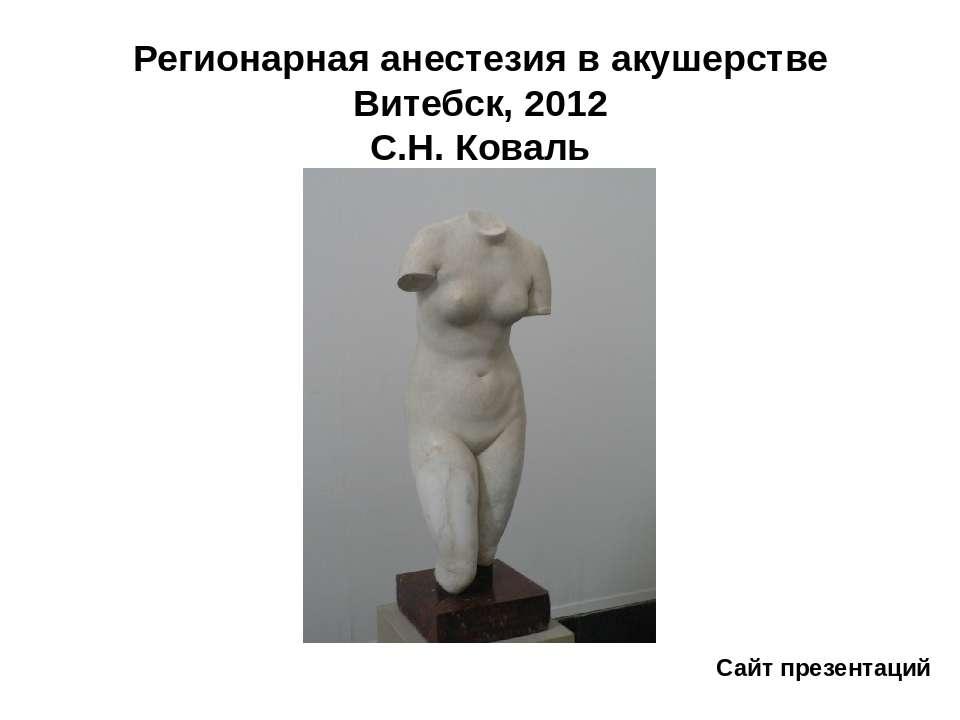 Регионарная анестезия в акушерстве Витебск, 2012 С.Н. Коваль Сайт презентаций