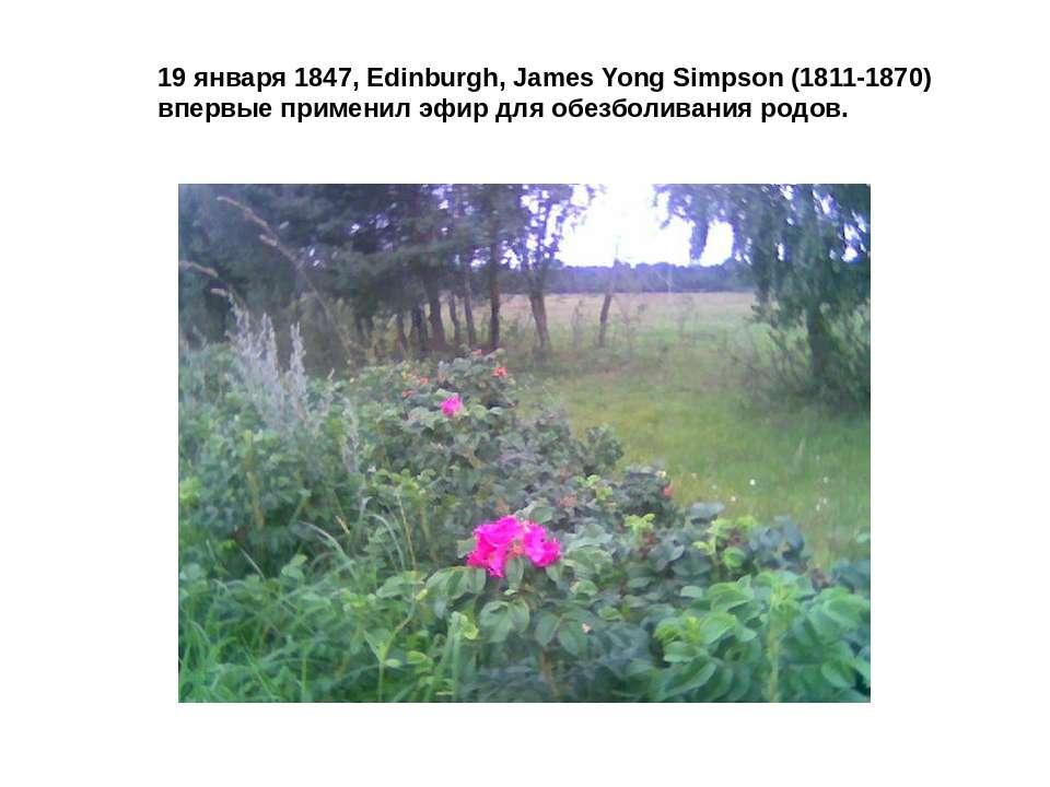 19 января 1847, Edinburgh, James Yong Simpson (1811-1870) впервые применил эф...