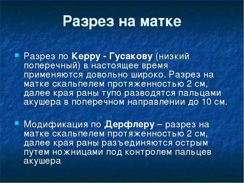 Разрез на матке Разрез по Керру - Гусакову (низкий поперечный) в настоящее вр...
