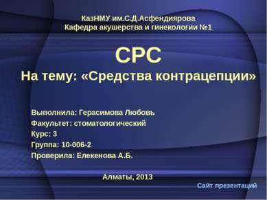 Выполнила: Герасимова Любовь Факультет: стоматологический Курс: 3 Группа: 10-...