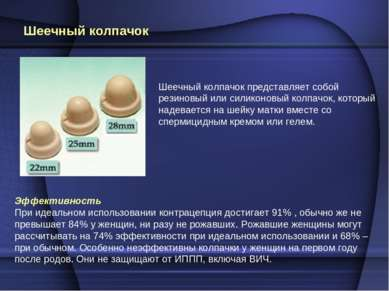 Шеечный колпачок Шеечный колпачок представляет собой резиновый или силиконовы...
