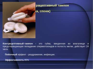 Контрацептивныйтампон (губка, спонж) Контрацептивныйтампон - это губка, вве...