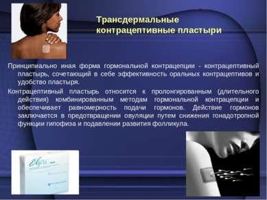 Трансдермальные контрацептивные пластыри Принципиально иная форма гормонально...