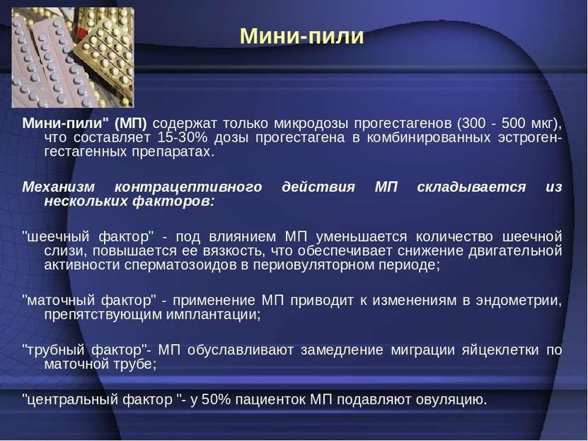 """Мини-пили Мини-пили"""" (МП) содержат только микродозы прогестагенов (300 - 500 ..."""
