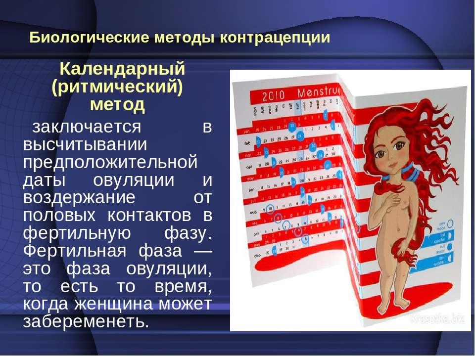 Биологические методы контрацепции Календарный (ритмический) метод заключается...