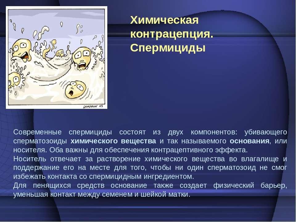 Химическая контрацепция. Спермициды Современные спермициды состоят из двух ко...