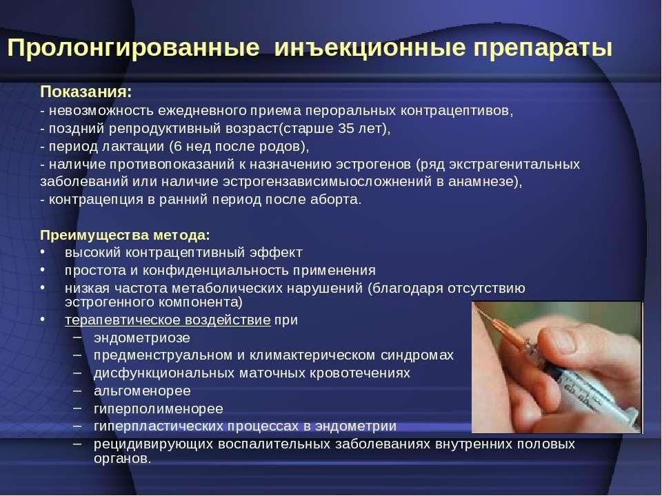 Пролонгированные инъекционные препараты Показания: - невозможность ежедневног...