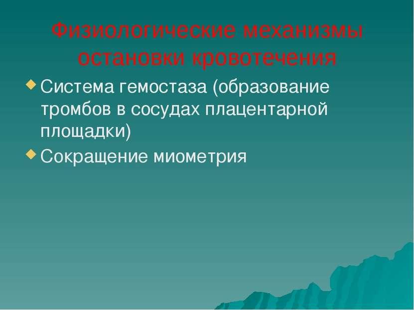Физиологические механизмы остановки кровотечения Система гемостаза (образован...