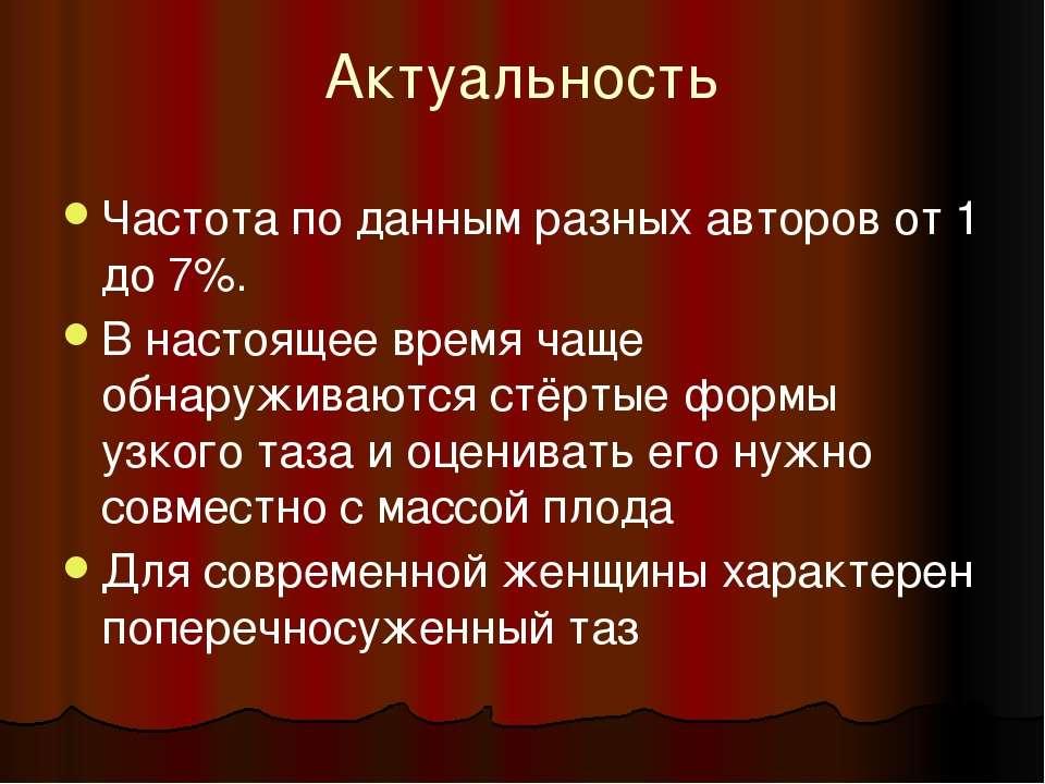 Актуальность Частота по данным разных авторов от 1 до 7%. В настоящее время ч...
