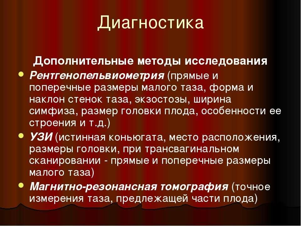 Диагностика Дополнительные методы исследования Рентгенопельвиометрия (прямые ...