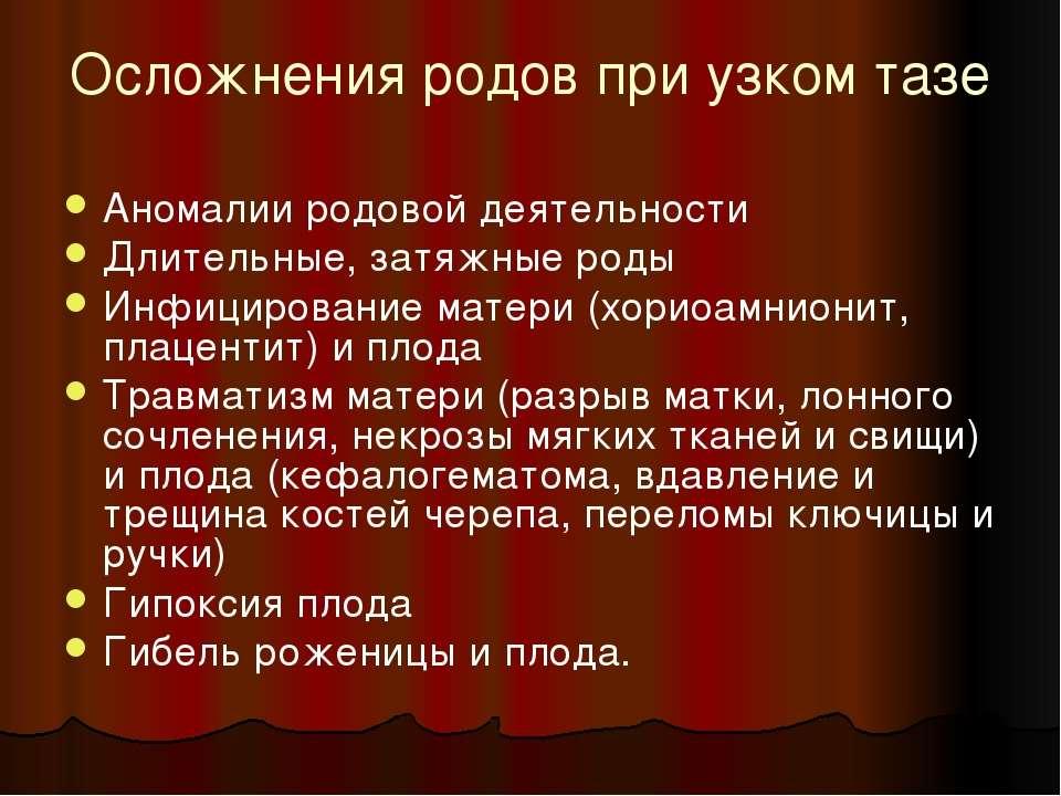 Осложнения родов при узком тазе Аномалии родовой деятельности Длительные, зат...