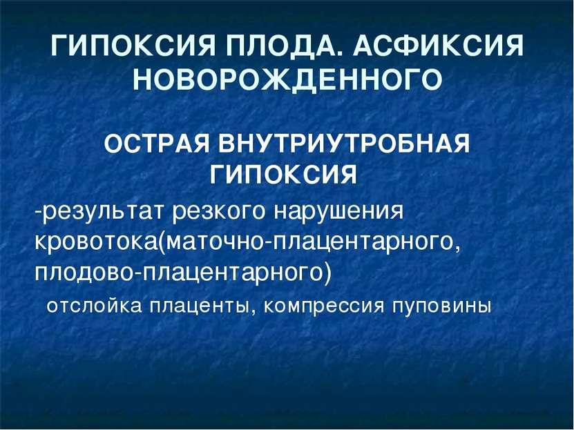ГИПОКСИЯ ПЛОДА. АСФИКСИЯ НОВОРОЖДЕННОГО ОСТРАЯ ВНУТРИУТРОБНАЯ ГИПОКСИЯ -резул...