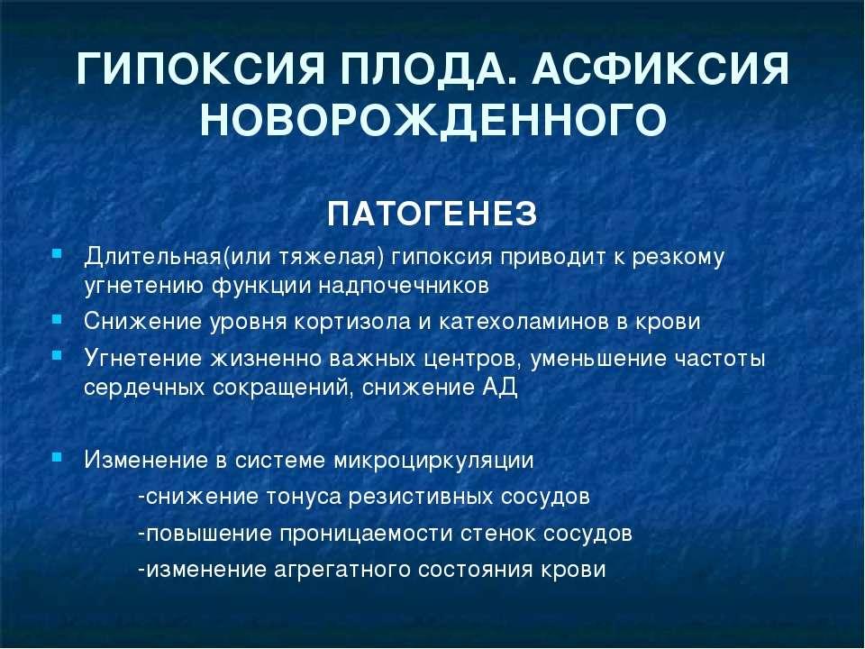 ГИПОКСИЯ ПЛОДА. АСФИКСИЯ НОВОРОЖДЕННОГО ПАТОГЕНЕЗ Длительная(или тяжелая) гип...