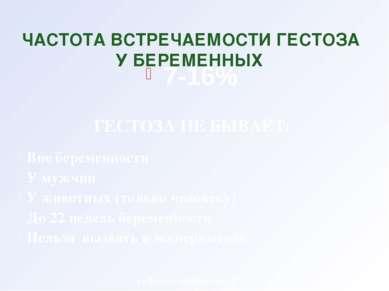 ЧАСТОТА ВСТРЕЧАЕМОСТИ ГЕСТОЗА У БЕРЕМЕННЫХ 7-16% кафедра акушерства и гинекол...