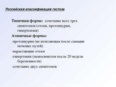 Российская классификация гестоза кафедра акушерства и гинекологии №2 КГМУ Тип...
