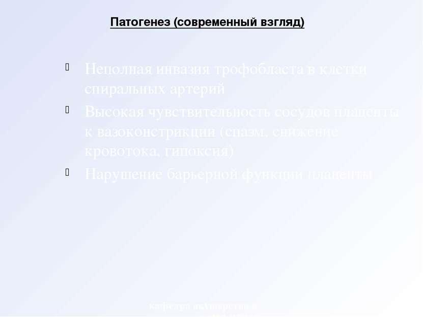Патогенез (современный взгляд) кафедра акушерства и гинекологии №2 КГМУ Непол...