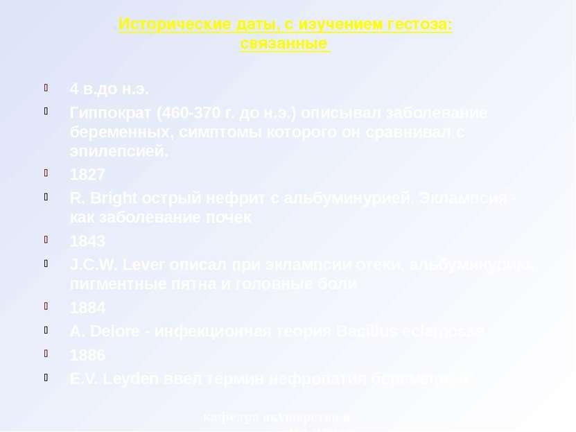 Исторические даты, с изучением гестоза: связанные 4 в.до н.э. Гиппократ (460-...