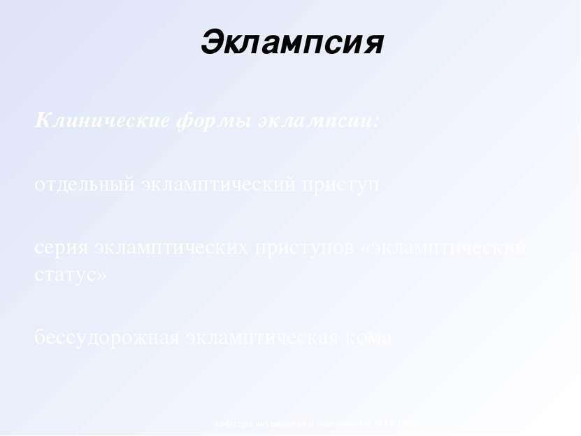 Эклампсия Клинические формы эклампсии: отдельный экламптический приступ серия...