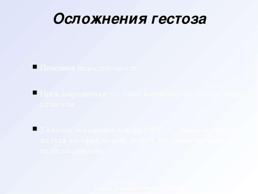 Осложнения гестоза Почечная недостаточность Преждевременная отслойка нормальн...