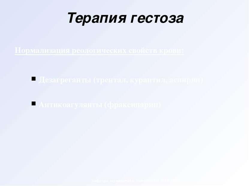 Терапия гестоза Нормализация реологических свойств крови: Дезагреганты (трент...