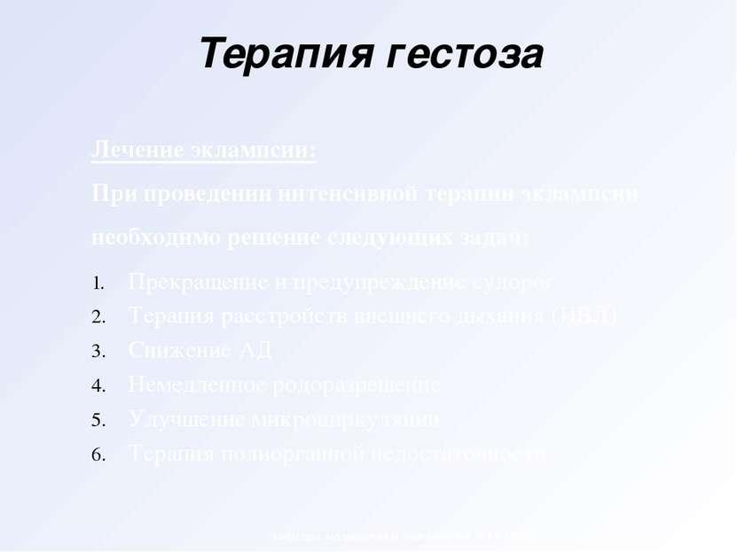 Терапия гестоза Лечение эклампсии: При проведении интенсивной терапии эклампс...