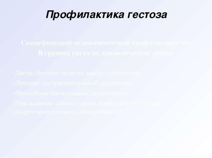 Профилактика гестоза Специфической медикаментозной профилактики нет В группах...