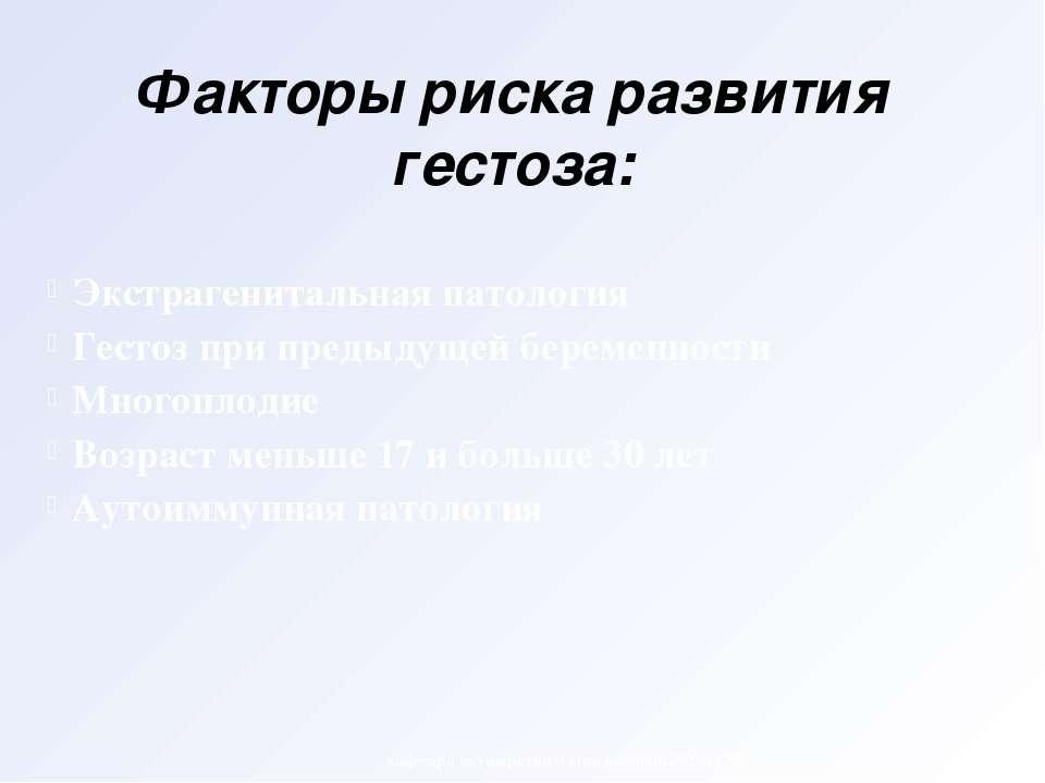 Факторы риска развития гестоза: кафедра акушерства и гинекологии №2 КГМУ Экст...