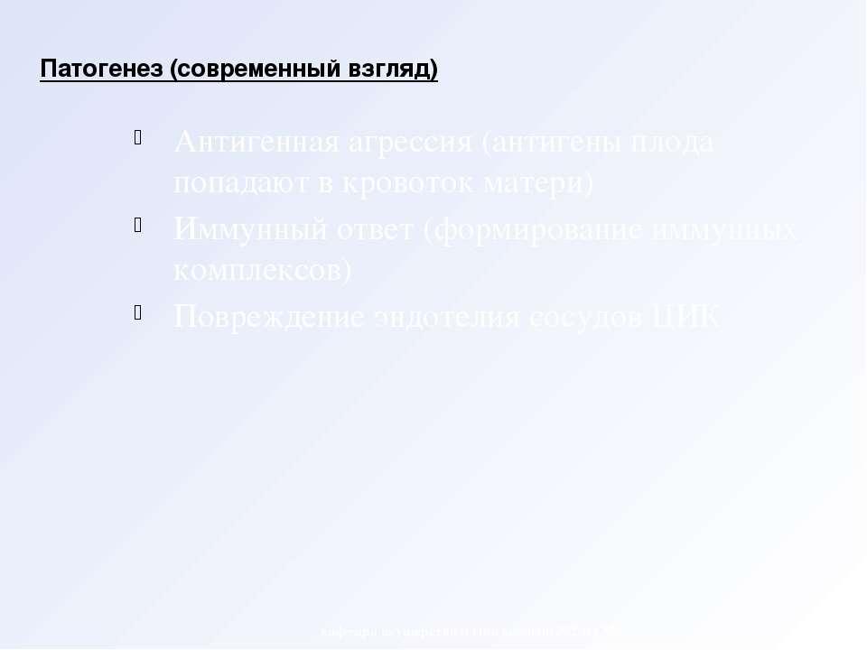 Патогенез (современный взгляд) кафедра акушерства и гинекологии №2 КГМУ Антиг...