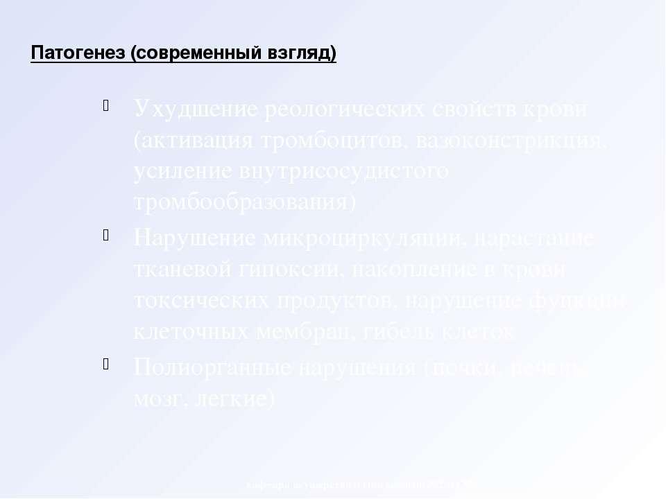 Патогенез (современный взгляд) кафедра акушерства и гинекологии №2 КГМУ Ухудш...