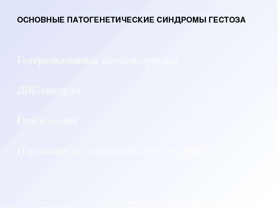 ОСНОВНЫЕ ПАТОГЕНЕТИЧЕСКИЕ СИНДРОМЫ ГЕСТОЗА Генерализованная вазоконстрикция Д...