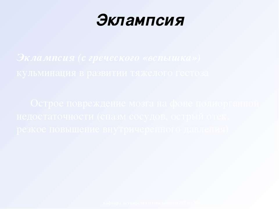 Эклампсия Эклампсия (с греческого «вспышка») кульминация в развитии тяжелого ...