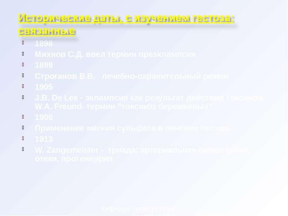 1898 Михнов С.Д. ввел термин преэклампсия 1899 Строганов В.В.  лечебно-охран...